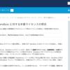 SFDC:Sandbox環境のライセンス情報を最新にする方法