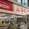 【シロヤベーカリー】全メニュー&全店舗情報を写真で紹介していく