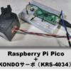 Raspberry pi Pico でKONDOサーボ(KRS-4034)を動かす
