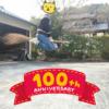100記事記念碑【紹介したい記事7選】