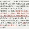 長期政権 緩む規範意識 桜を見る会、来年中止 - 東京新聞(2019年11月15日)