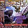 【正式発表】PS3/PSvita 『真・ガンダム無双』発売決定!