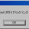 GTK+3ライブラリの参照設定ができなかったログ