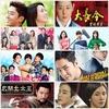 10月から始まる韓国ドラマ(BS)#2-1 10/1〜15 放送予定