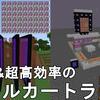 【マイクラ1.17】 簡単&超高効率なシュルカートラップの作り方解説!1時間に殻400個!Minecraft Easiest Shulker Shell Farm【マインクラフト/ゆっくり実況/JE/Java Edition便利装置】