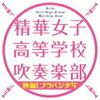 『日本一のブラバン少女』精華女子高等学校 吹奏楽・名演奏シリーズ!