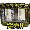 【DSTYLE】小物収納に便利な「マルチクリアポーチ」発売!