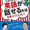 【読書感想】難しいことはわかりませんが、英語が話せる方法を教えてください!