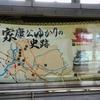 家康と赤みその街、愛知県岡崎市へ行く