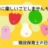 保育士のお金事情 ~現役園長の日常ブログ~