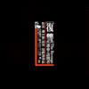 「復讐 運命の訪問者 (1997)」黒沢清/監督の作品の中でもエンターテイメント性が高い映画