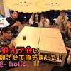 【ゲームカフェバージーホリック-大阪梅田店】で毎月開催されてる人狼オフ会に人狼初心者がお邪魔しに行きました('◇')ゞ【大阪一人旅】
