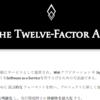 The Tweleve-Factor App(The 12Factor App)とは