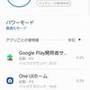 【Android 9 Pie設定カスタマイズ】Galaxy Note 8を省電力に設定。これが一番のメリットか?