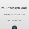 禁欲20日目