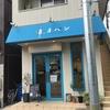 笹塚の青いパン屋 オパン