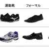 変形性膝関節症に良い靴選びのガイドライン