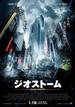 映画感想 - ジオストーム(2017)