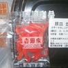 「吉野家」(名護バイパス店)  の「豚皿(並)」 300−80円(天ぷら定期券) #LocalGuides