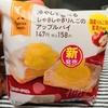 【ファミマスイーツ】冷やして食べるしゃきしゃきりんごのアップルパイを食べてみた!