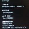 Windows 10 Iot Core (Raspberry PI 2)をBluetoothテザリングで接続する (その1)