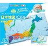 【くもん 日本地図パズル】地図パズルで楽しく地図に触れる。