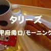 【甲府カフェ】モーニング11時30分まで「タリーズコーヒー」セレオ甲府店でお昼間際に朝食だ