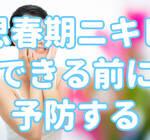 imani(イマニ)はニキビ予防対策に!実際に使用している人のリアルな口コミ・効果!