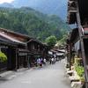 中山道 妻籠宿(長野)