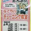 タイラバカスタム!「岡崎大樹寺店 タイラバチューニング教室」