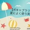 【ボキャブラリー】夏によく使う英単語