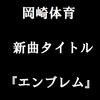 岡崎体育、新曲タイトルはエンブレム