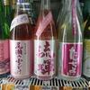 【聖蹟桜ヶ丘】地酒の聖地『小山商店』さんは春真っ盛り🌸🌸🌸