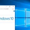 Windows10に思っていること