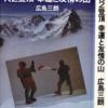 ネパ-ルの雪崩 その8 パキスタ・スキムブルム峰の雪崩 第7回目