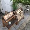 関西 女子一人呑み、昼呑みのススメ Bungalow 寺町店 #昼飲み #kyoto #クラフトビール #バンガロー