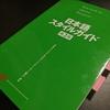 『日本語スタイルガイド』を読んだ
