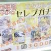 【ポケカ】ポケカの高騰がやばすぎる…!1年前のガチャ当たりリスト21万円分を現在の価格にして計算した結果…!www