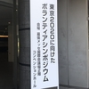 若者と高齢者で意識差!? 千葉県主催の「東京2020に向けたボランティアシンポジウム」に行ってきた