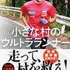 【読書】重見高好さんの物語「小さな村のウルトラランナー」大川卓弥