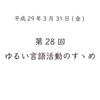 第28回 ゆるい言語活動のすゝめ(平成29年3月31日)
