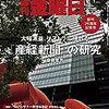 週刊金曜日 2019年11月01日号 大幅減益、リストラに揺れる 『産経新聞』の研究