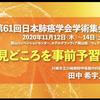 【Medical Tribune動画】第61回 日本肺癌学会の注目ポイントは?
