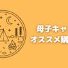 母子キャンプ 購入リスト【取り敢えずコレがあればキャンプは出来る!】