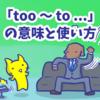 1分で覚える「too 〜 to ...」の意味と使い方