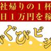 小沢雄太の「ぐびぐびビジネス」とは?会社帰りの1杯で1万円稼ぐ?