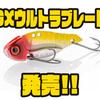 【ストーム】強めのバイブでアピールしてくれるメタルバイブ「GXウルトラブレード」発売!