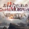 新作スマホゲームのヴェンデッタが配信開始!