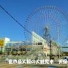 大阪に50年も住んでいる私が思うこと!観光にグルメのおすすめ