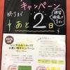 レンタルパスキャンペーン残り2日!!
